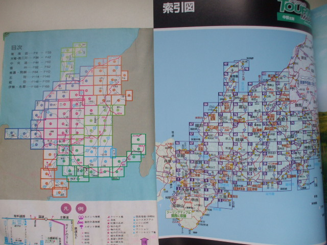 ツーリングマップル 中部北陸 2014