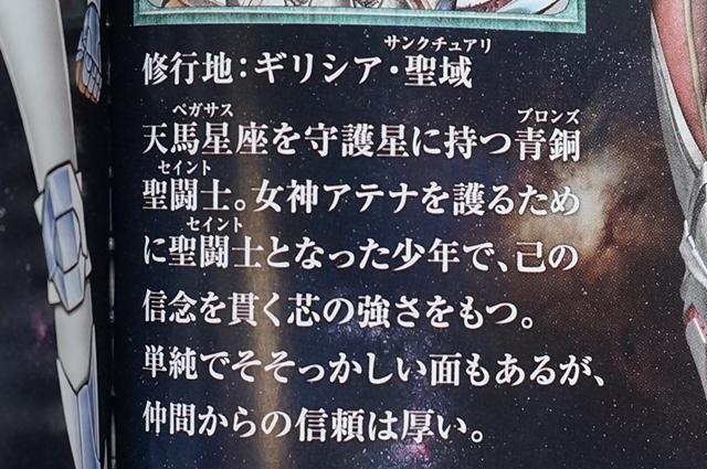 聖闘士星矢 LEGEND of SANCTUARY 4