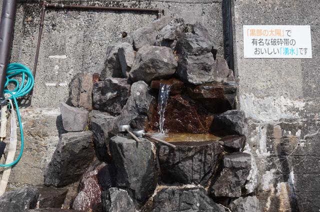 破砕帯の湧水