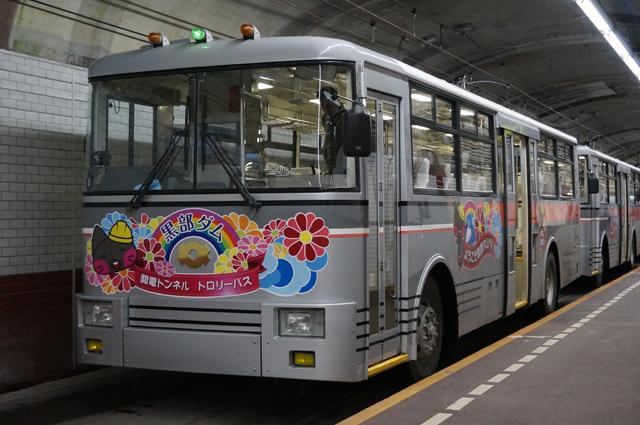 関電トンネル トロリーバス