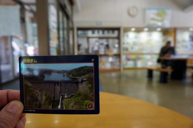 黒田ダム ダムカード