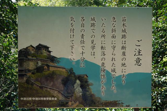 苗木城跡 看板