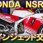 ホンダ NSR80 メインジェット交換